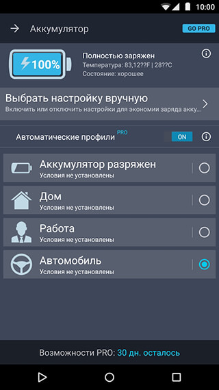 AVG Cleaner, Booster and Battery Saver for Android скриншот 3