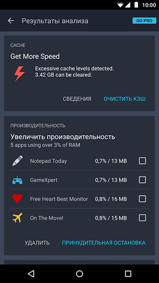 AVG Cleaner, Booster and Battery Saver for Android скриншот 4