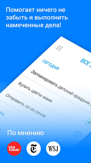 Any.do: To-do list, Calendar, Reminders and Planner скриншот 1