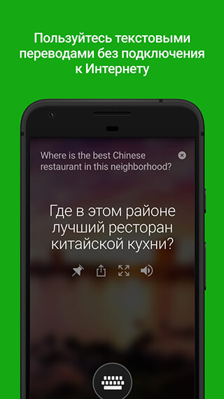 Microsoft Translator скриншот 1