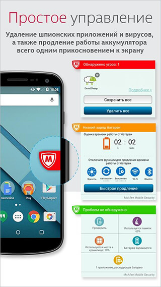 McAfee Mobile Security and Lock скриншот 1