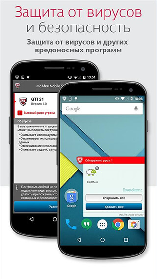 McAfee Mobile Security and Lock скриншот 2