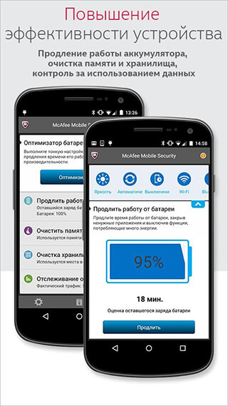 McAfee Mobile Security and Lock скриншот 3