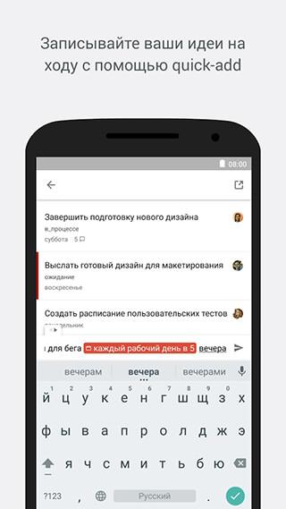 Todoist: To-Do List, Task List скриншот 4