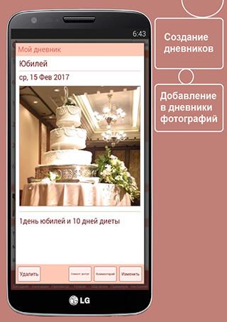 Jorte Calendar and Organizer скриншот 4