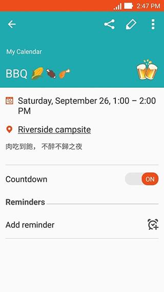 ASUS Calendar скриншот 3
