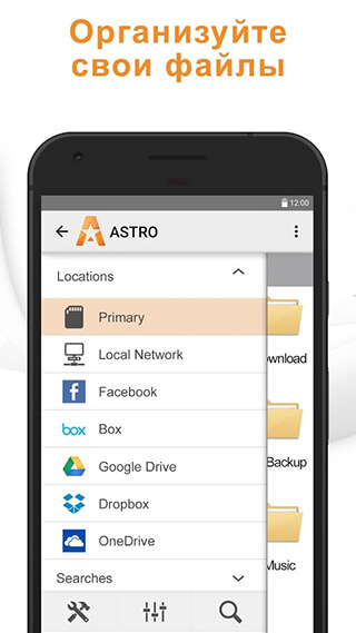 Astro File Manager, File Explorer скриншот 1