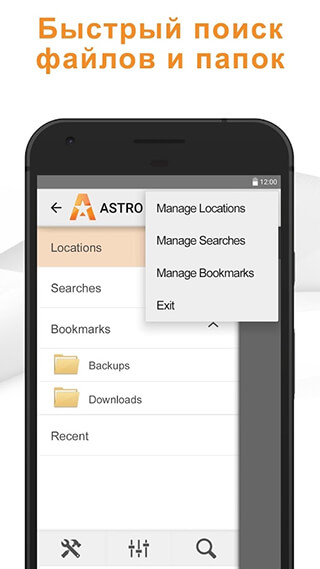 Astro File Manager, File Explorer скриншот 2
