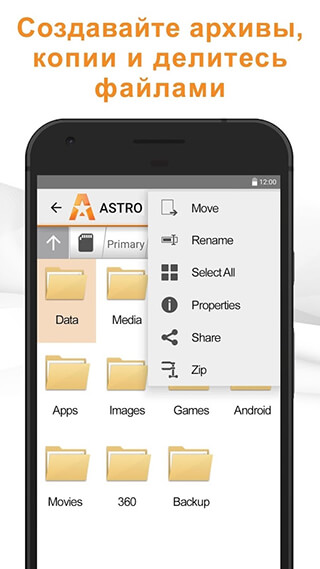 Astro File Manager, File Explorer скриншот 3