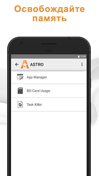 Astro File Manager, File Explorer скриншот 4
