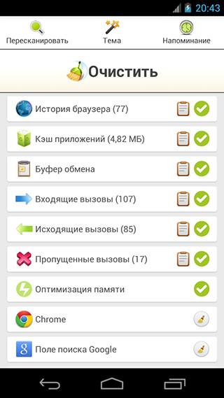 Clean History: Optimize скриншот 1