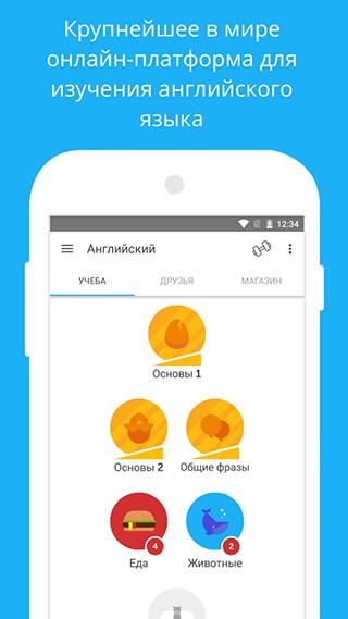 Duolingo: Learn Languages Free скриншот 4