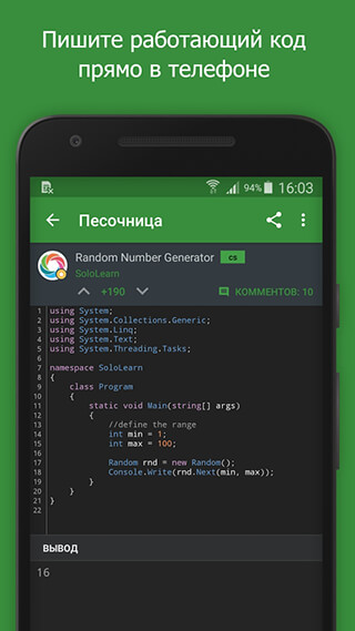 SoloLearn: Learn to Code for Free скриншот 3