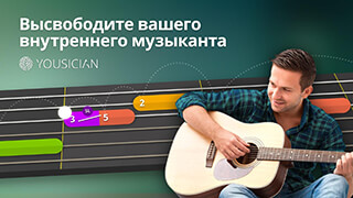 Yousician: Learn Guitar, Piano, Bass and Ukulele скриншот 1