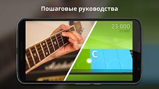 Yousician: Learn Guitar, Piano, Bass and Ukulele скриншот 3