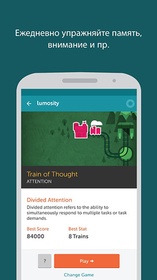 Lumosity: Brain Training скриншот 2