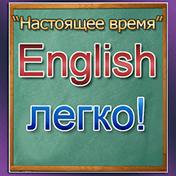 Английский язык иконка