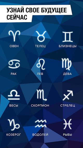Horoscopes: Daily Zodiac Horoscope and Astrology скриншот 1
