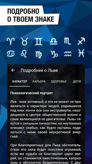 Horoscopes: Daily Zodiac Horoscope and Astrology скриншот 2