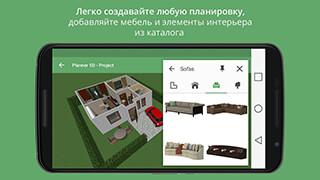 Planner 5D: Home and Interior Design Creator скриншот 1