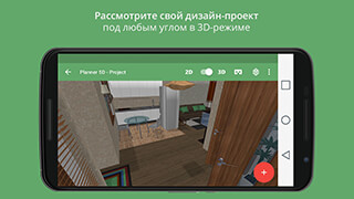 Planner 5D: Home and Interior Design Creator скриншот 2