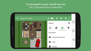 Planner 5D: Home and Interior Design Creator скриншот 3