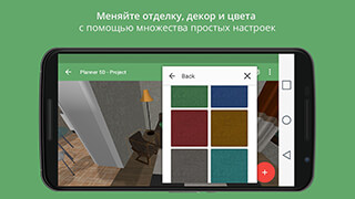 Planner 5D: Home and Interior Design Creator скриншот 4