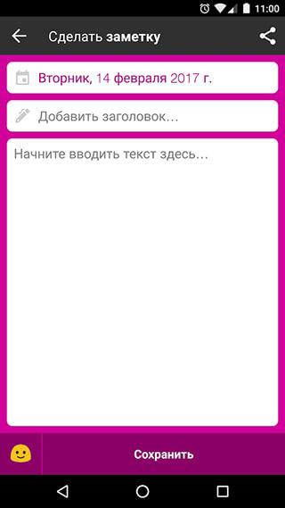 Diary with Lock скриншот 3
