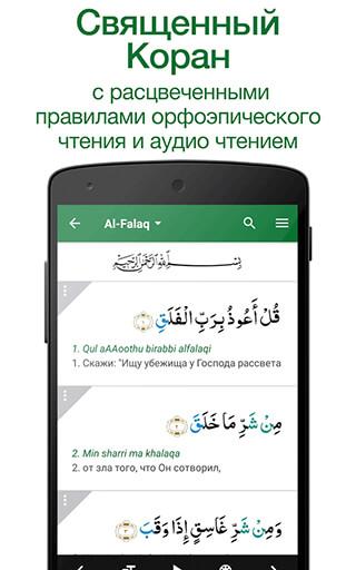 Muslim Pro: Prayer Times, Azan, Quran and Qibla скриншот 3