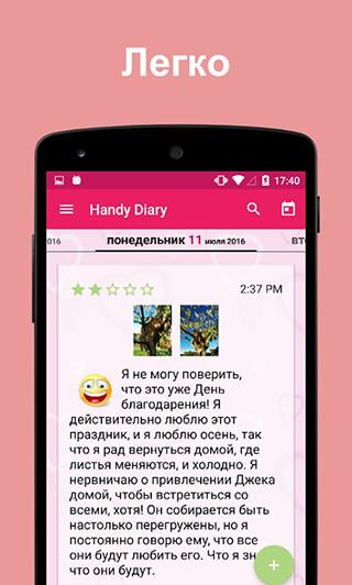 Diary with Lock Password скриншот 1