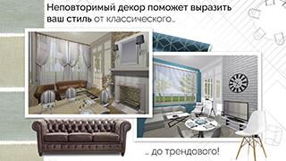 Home Design 3D: FREEMIUM