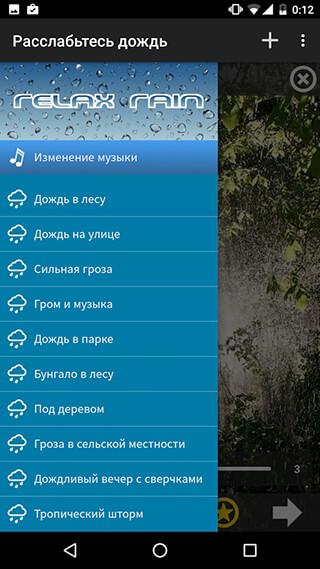 Relax RainRain Sounds скриншот 1