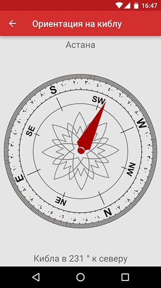 Waktu Salat, Imsakiyah, Qibla скриншот 2