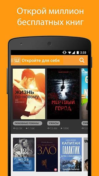 Wattpad: Free Books скриншот 1