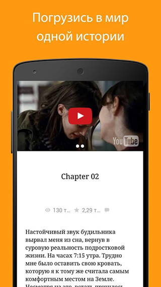 Wattpad: Free Books скриншот 2