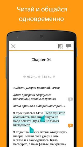 Wattpad: Free Books скриншот 4