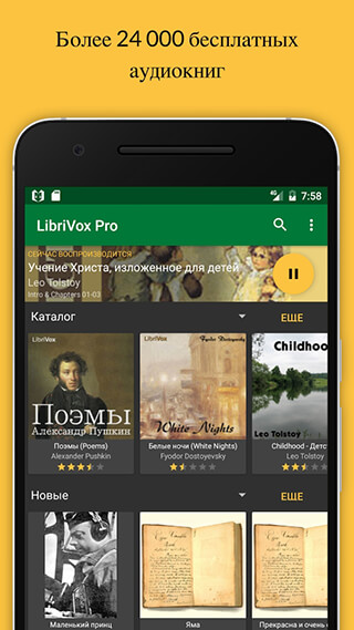 LibriVox Audio Books Free скриншот 1