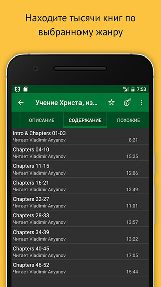 LibriVox Audio Books Free скриншот 4