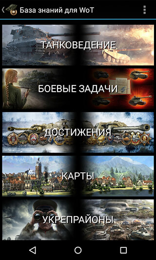 Knowledge Base for WoT скриншот 1