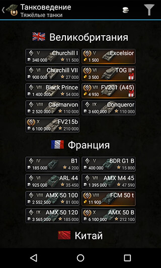 Knowledge Base for WoT скриншот 2