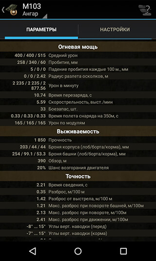 Knowledge Base for WoT скриншот 3