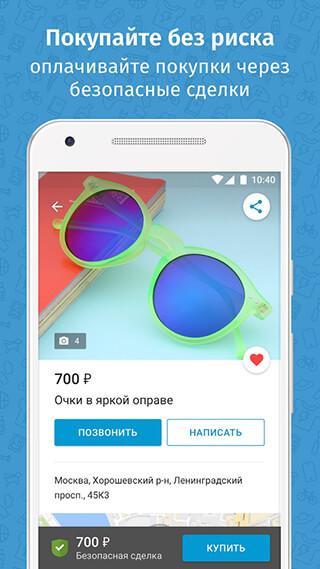 Юла: Объявления поблизости скриншот 2