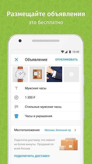 Юла: Объявления поблизости скриншот 3
