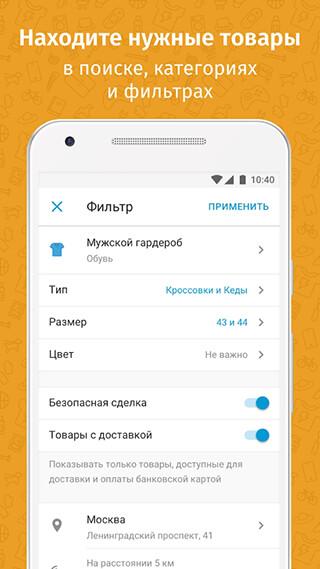 Юла: Объявления поблизости скриншот 4