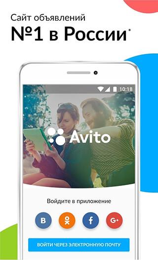 Avito скриншот 1