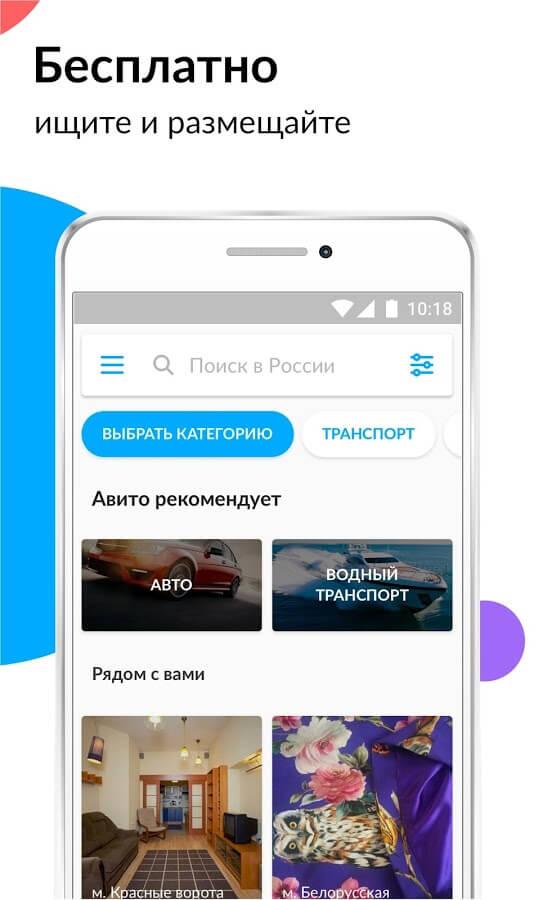 Скачать Приложение Avito Андроид