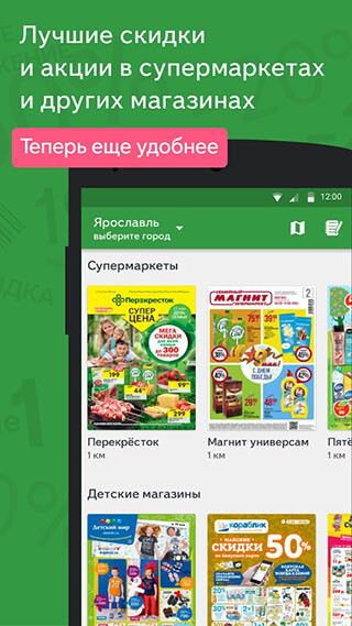 Едадил: Акции в магазинах скриншот 1