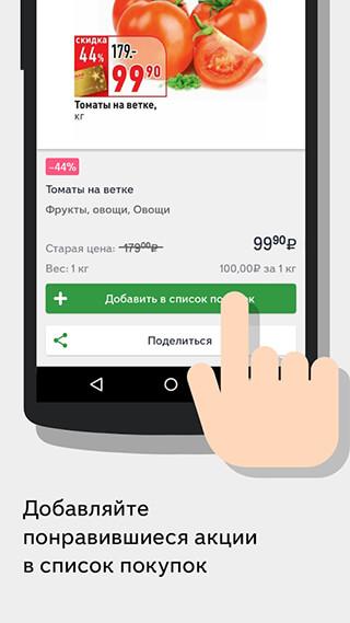 Едадил: Акции в магазинах скриншот 4