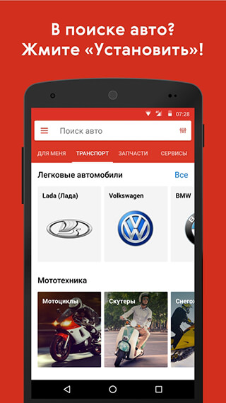 Авто.ру: Купить и продать авто скриншот 1