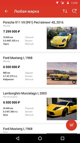 Авто.ру: Купить и продать авто скриншот 2